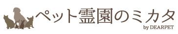 ペット霊園・火葬業者様専用仕入れ専門サイト