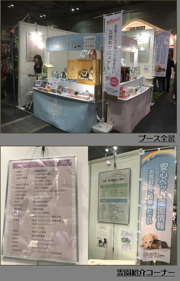 ペット博大阪2017