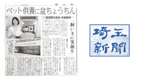「埼玉新聞」8月2日付・朝刊にてディアペットが掲載されました