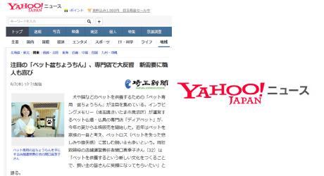 Yahoo!ニュースにディアペットの盆ちょうちんが掲載されました