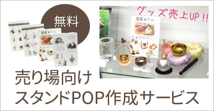 POP作成サービス