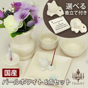 [国産]オリジナル陶器仏具セット パールホワイト