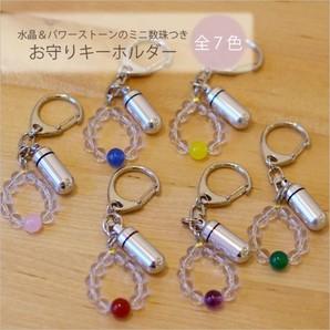 お守りキーホルダー 数珠付(刻印可)