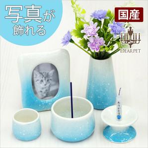 [国産]陶器仏具 写真立て付きセット グラデーションブルー