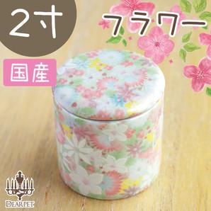 ミニ骨壷 お花柄 フラワー 2寸サイズ