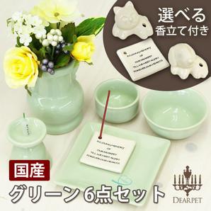 [国産]オリジナル陶器仏具セット グリーン