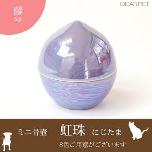 ミニ骨壷 虹珠(にじたま) 藤 紫