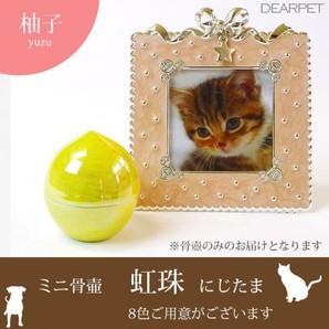 ミニ骨壷 虹珠(にじたま) 柚子 黄
