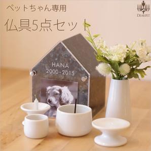 [国産]陶器仏具 5点セット ホワイト