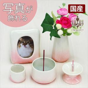 [国産]陶器仏具 写真立て付きセット グラデーションピンク