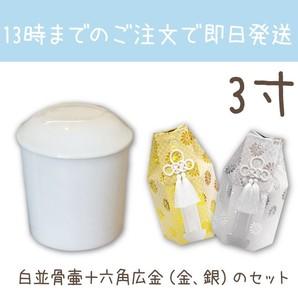 白並骨壷3寸&骨袋六角(金・銀)24個組セット