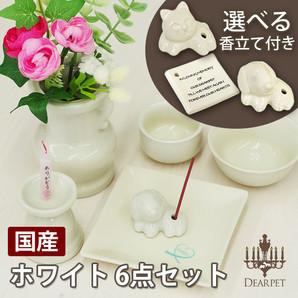 [国産]オリジナル陶器仏具セット ホワイト