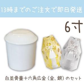 白並骨壷6寸&骨袋六角(金・銀)12個組セット