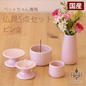 [国産]陶器仏具 5点セット ピンク