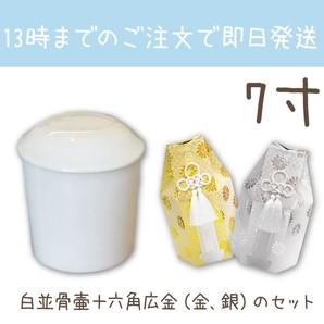 白並骨壷7寸&骨袋六角(金・銀)6個組セット