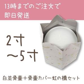 白並骨壷+紙製骨壷カバー「虹の橋」セット
