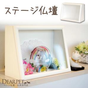 ペット仏壇 メモリアルケース(ホワイト)