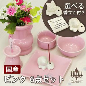 [国産]オリジナル陶器仏具セット ピンク