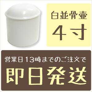 白並骨壷 4.0寸