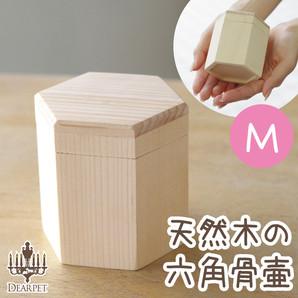 天然木の六角骨壷(2.5寸相当)