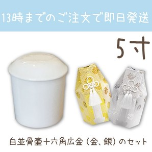 白並骨壷5寸&骨袋六角(金・銀)12個組セット