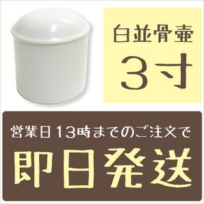 白並骨壷 3.0寸