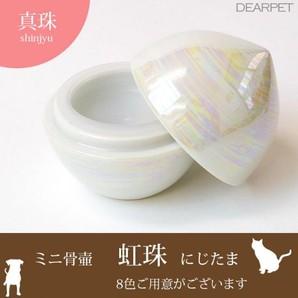 ミニ骨壷 虹珠(にじたま) 真珠 ホワイト