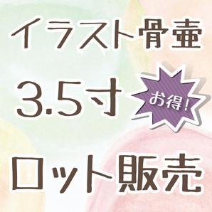 イラスト骨壷3.5寸【ロット販売(工場直送品:別便)】