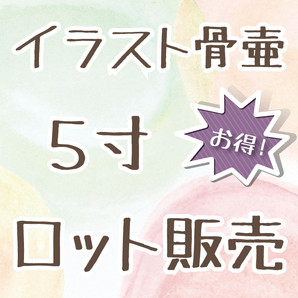 イラスト骨壷5寸【ロット販売(工場直送品:別便)】
