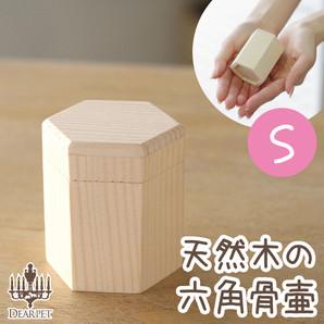 天然木の六角骨壷(1.5寸相当)