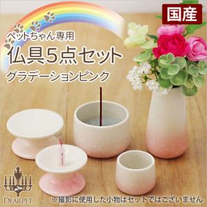 [国産]陶器仏具5点セット グラデーションピンク