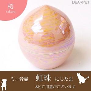 ミニ骨壷 虹珠(にじたま) 桜 ピンク