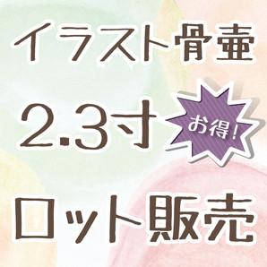 イラスト骨壷2.3寸【ロット販売(工場直送品:別便)】