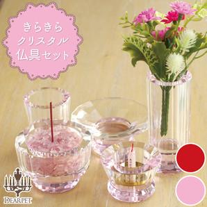 きらきらクリスタル ガラス仏具セット(2色) ピンク・レッド