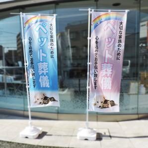 ペット霊園様用のぼり旗(文字:ペット葬儀)