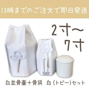 白並骨壷と骨袋(白ドビー)のセット
