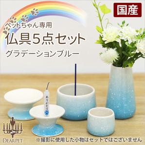 [国産]陶器仏具5点セット グラデーションブルー