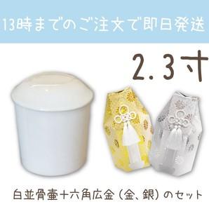 白並骨壷2.3寸&骨袋六角(金・銀)36個組セット