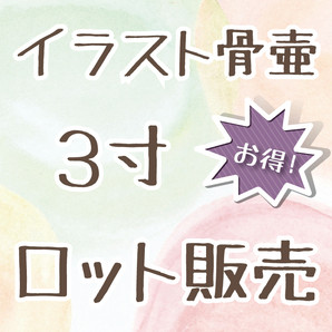 イラスト骨壷3.0寸【ロット販売(工場直送品:別便)】