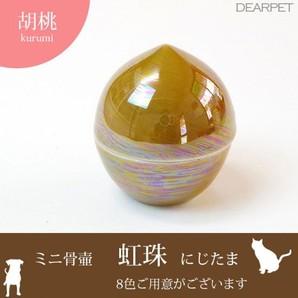 ミニ骨壷 虹珠(にじたま) 胡桃 茶