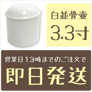 白並骨壷 3.3寸