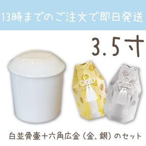 白並骨壷3.5寸&骨袋六角(金・銀)24個組セット