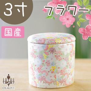 【国産】シリコン付骨壷フラワー 3寸サイズ