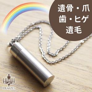 虹の橋 オールステンレスカプセル(刻印可)