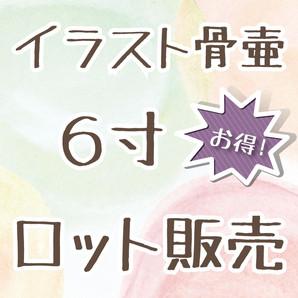 イラスト骨壷6寸【ロット販売(工場直送品:別便)】