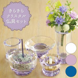 きらきらクリスタル ガラス仏具セット(3色) クリア・ブルー・パープル