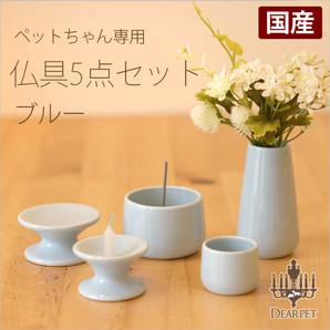 [国産]陶器仏具 5点セットブルー